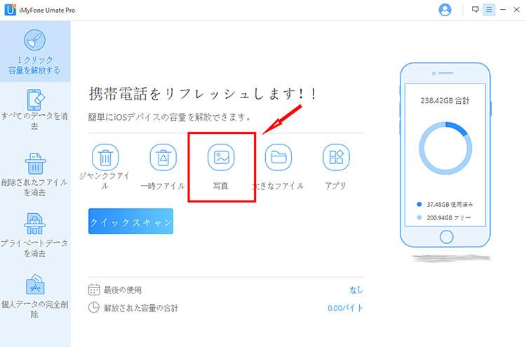 iphone 写真圧縮 ツール