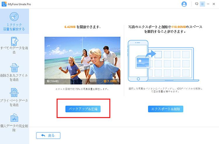 iphone 写真圧縮