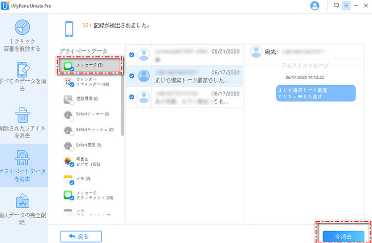 iMessages 消去