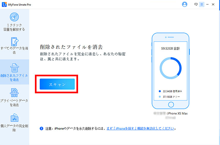 iphone 削除済みファイルを消去