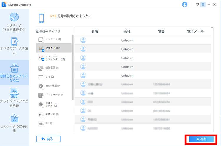 iphone 連絡先