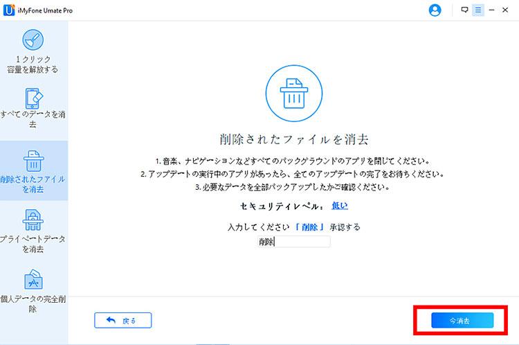 iphone 連絡先 削除