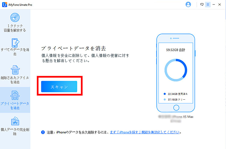 iMessages 削除