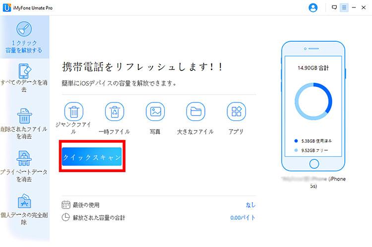 iphone ストレージ最適化