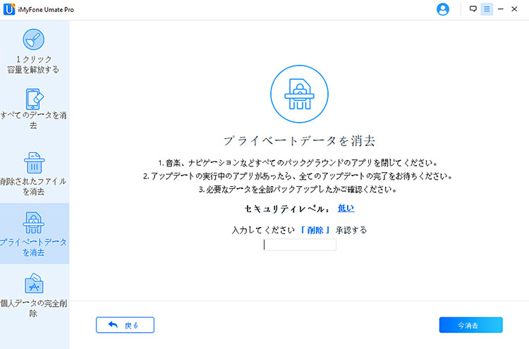 iMessages 全削除