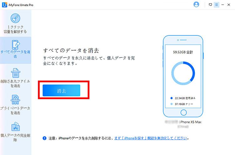 iphone すべてのデータ 削除