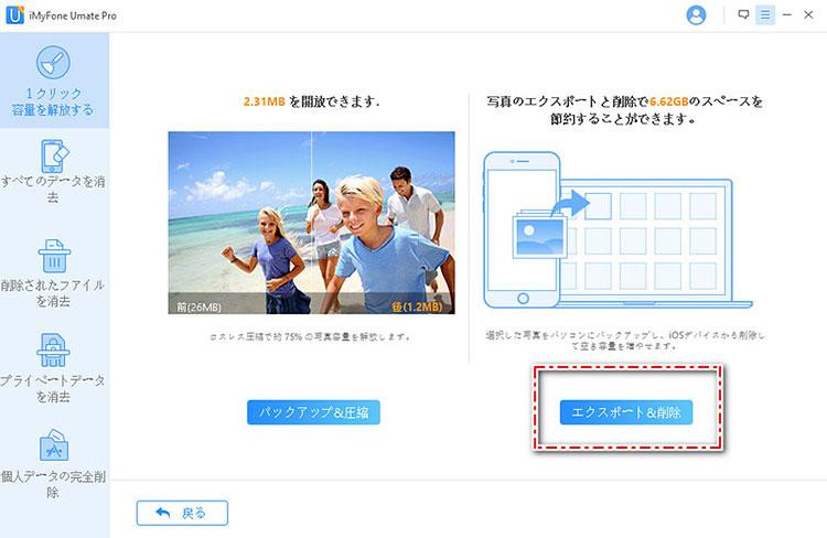 iPhone 写真 エクスポート