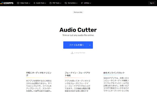 Audio Cutter インターフェース
