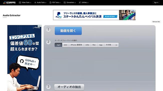 Audio Extractorのホームページ画面