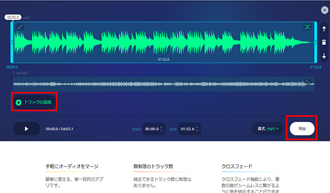123APPS Audio Joiner 結合