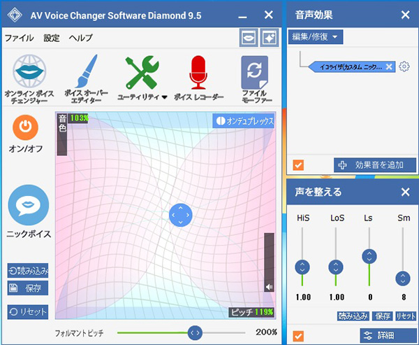 AV Voice Changer Softwareの操作画面