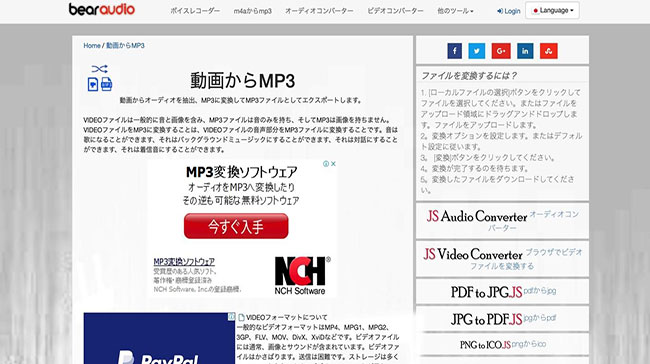 BearAudio 動画からMP3のホームページ画面