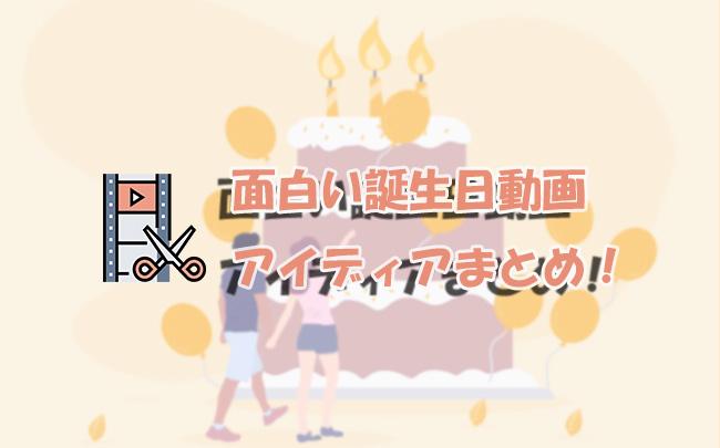 面白い誕生日動画アイディア