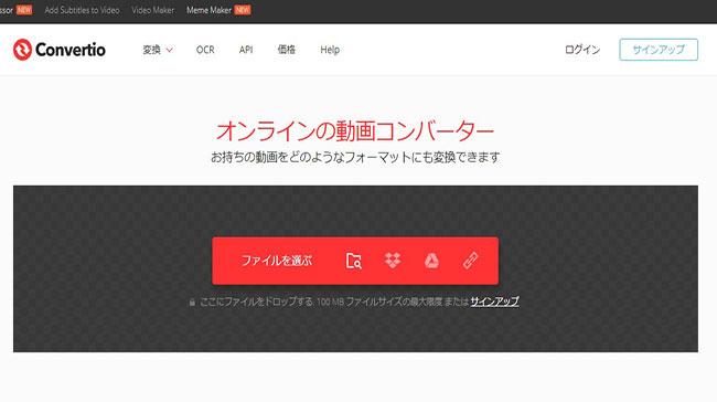 Convertioのホームページ画面