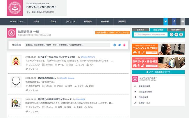 DOVA-SYNDROMEのホームページ画面