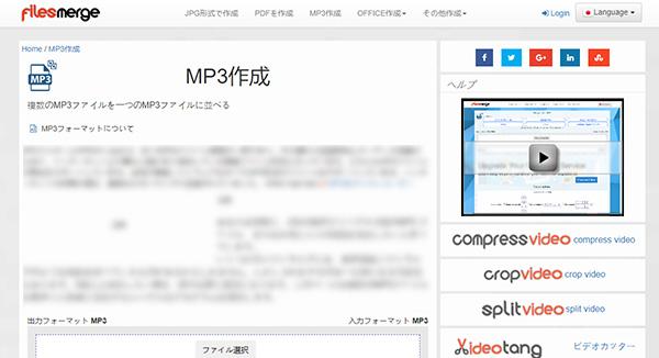Filesmerge MP3作成 ホームページ