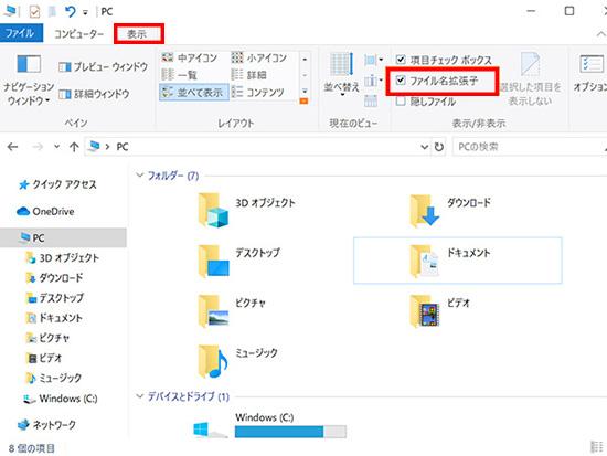 パソコンで拡張子表示設定