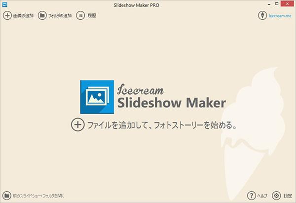 Icecream Slideshow Makerの操作画面