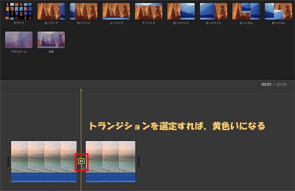 iMovie トランジション 選定