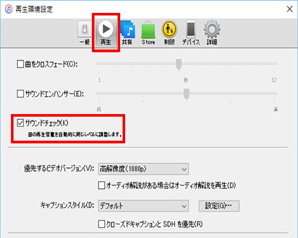 iTunes 再生 サウンドチェック