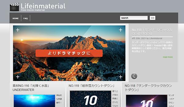 Lifeinmaterial ホームページ画面