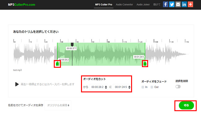 MP3 Cutter Pro トリミング