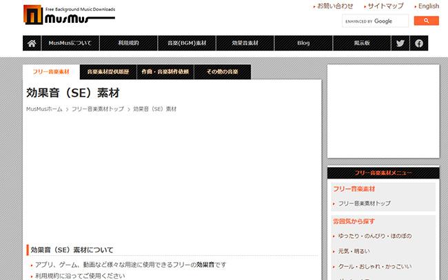 MusMusのホームページ画面