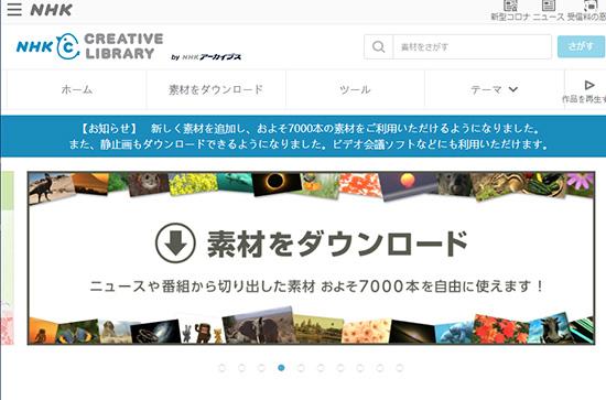 NHKのホーム画面