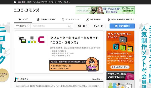 ニコニ・コモンズ ホームページ画面