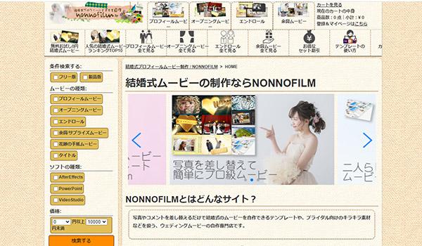 nonnofilm ホームページ画面