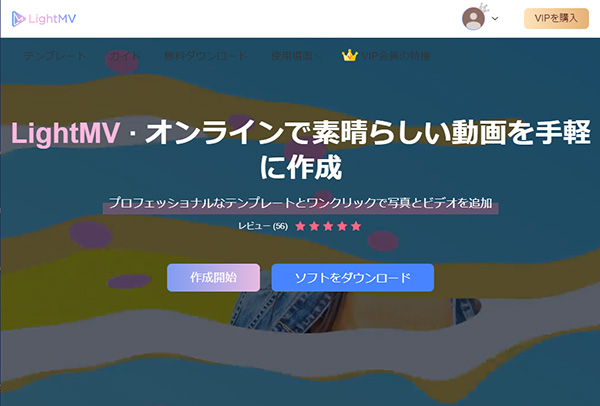 Light MVのホームページ画面