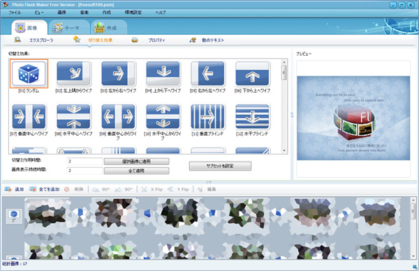 Photo Slideshow Maker Freeの操作画面