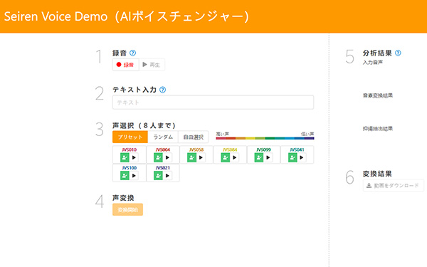 Seiren Voice Demoの操作画面