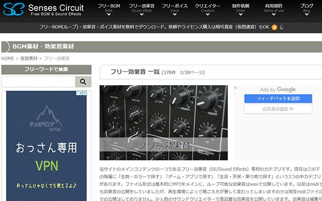 Senses Circuitのホームページ画面