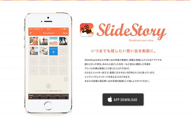 Sildestory ホームページ