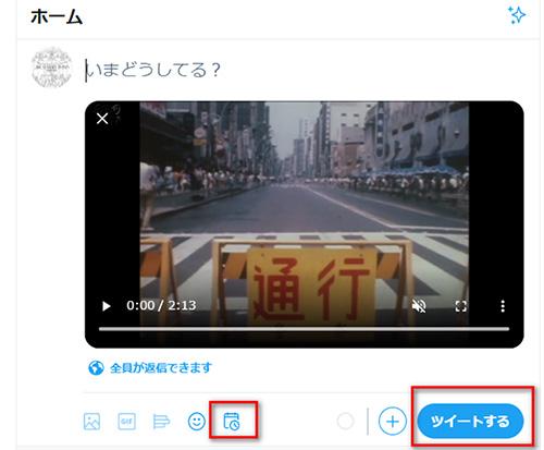 ツイッターサイトの動画投稿設定