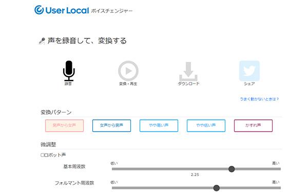 User Localの操作画面