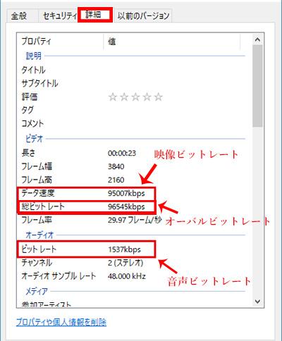 Windowsでビットレートの確認