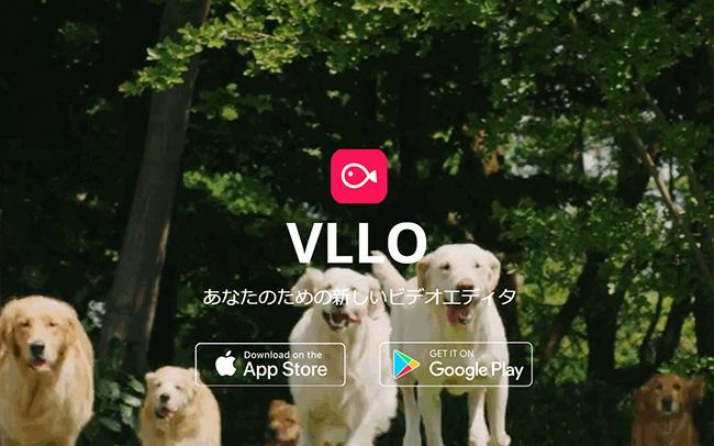 VLLO ホームページ