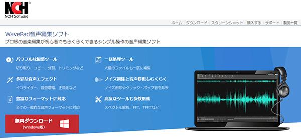WavePadのホームページ画面