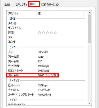 Windowsでフレームレートの確認