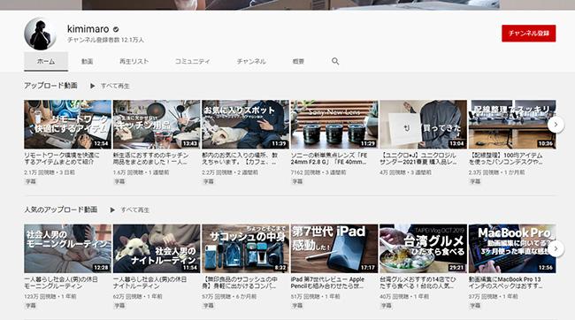 kimimaroのホーム画面