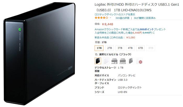1TB 外付け Logitec LHD-ENA010U3WS