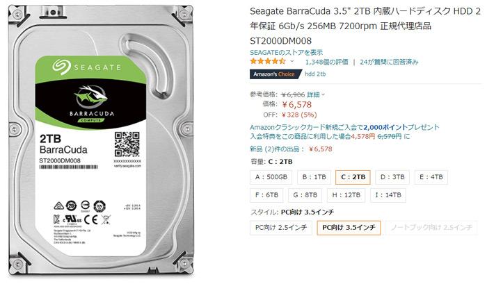 2TB 内蔵 Seagate BarraCuda ST2000DM008