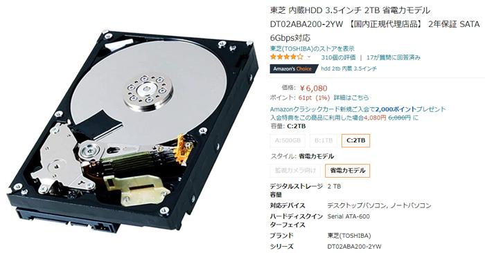2TB 内蔵 東芝 DT02ABA200-2YW