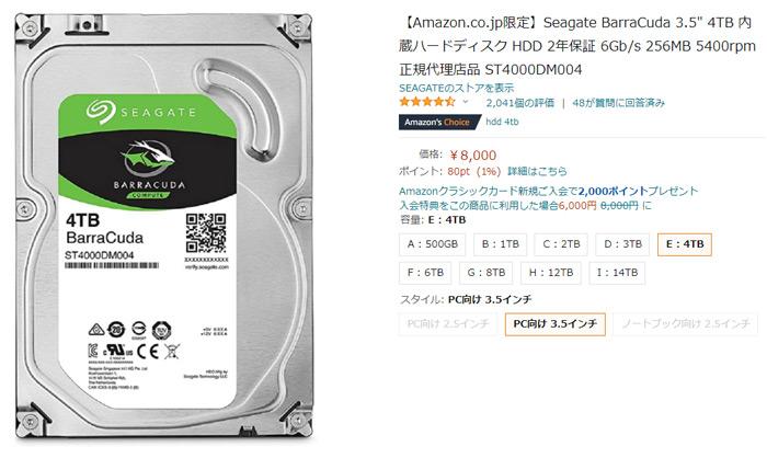 4TB 内蔵 Seagate BarraCuda ST4000DM004
