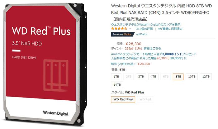 8TB 内蔵 Western Digital WD Red Plus NAS RAID