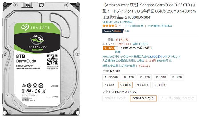 8TB 内蔵 Seagate BarraCuda ST8000DM004