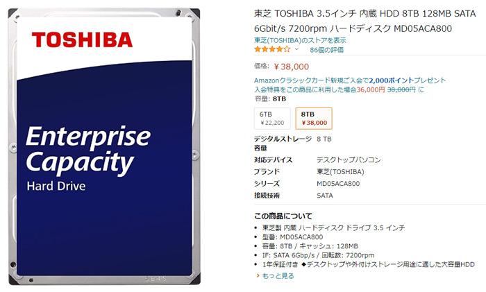 8TB 内蔵 TOSHIBA MD05ACA800