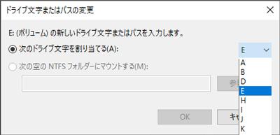 外付けHDD ドライブ文字を追加